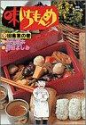 味いちもんめ 9 (ビッグコミックス)