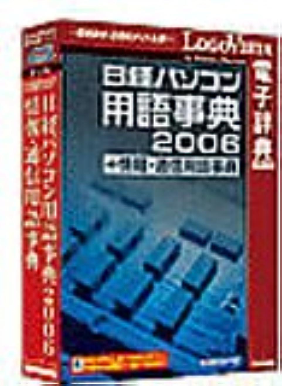 トーナメントオンス完璧な日経パソコン用語事典 2006 + 情報?通信用語事典