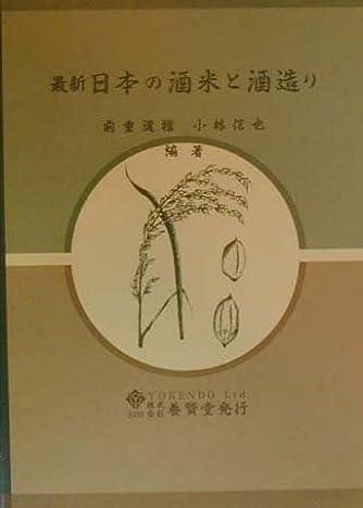 最新 日本の酒米と酒造り