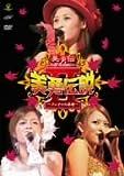 美勇伝ライブツアー2005秋 美勇伝説II~クレナイの季節~ [DVD]