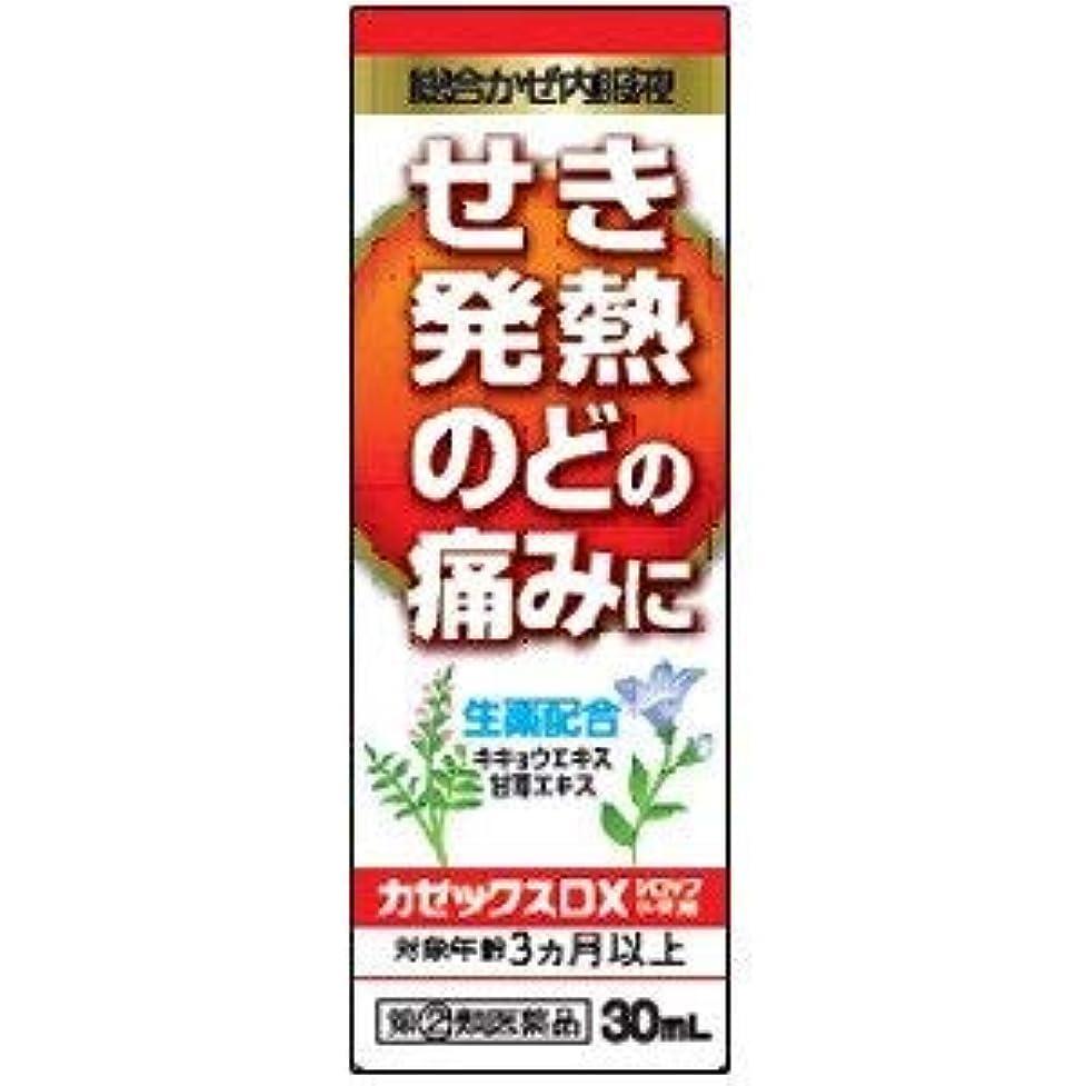 不条理恥タバコ【指定第2類医薬品】カゼックスDXシロップ小児用30ml