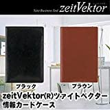 zeitVektor(R)ツァイトベクター 情報カードケース ZVP502C ブラウン
