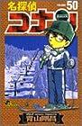 名探偵コナン 第50巻