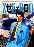 ゼロ THE MAN OF CREATI 6 (ジャンプコミックスデラックス)