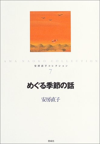 めぐる季節の話 (安房直子コレクション)の詳細を見る