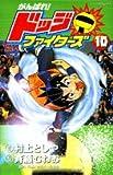 がんばれ!ドッジファイターズ 第10巻 (てんとう虫コミックス)