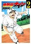 亜熱帯ナイン 2 (ヤングジャンプコミックス)
