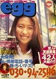 egg (エッグ) vol.2 1995年 11月号