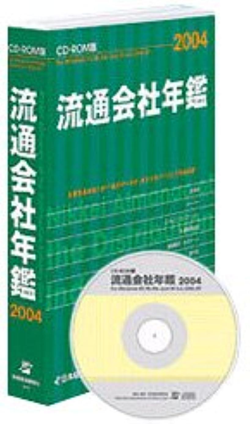 塗抹絶対に美徳CD-ROM版 流通会社年鑑 2004年版