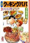 クッキングパパ (3) (講談社漫画文庫)