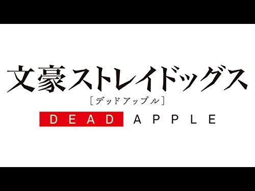 Chapter.1 映画「文豪ストレイドッグス DEAD APPLE(デッドアップル)」
