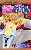 学校のおじかん (9) (マーガレットコミックス (4109))