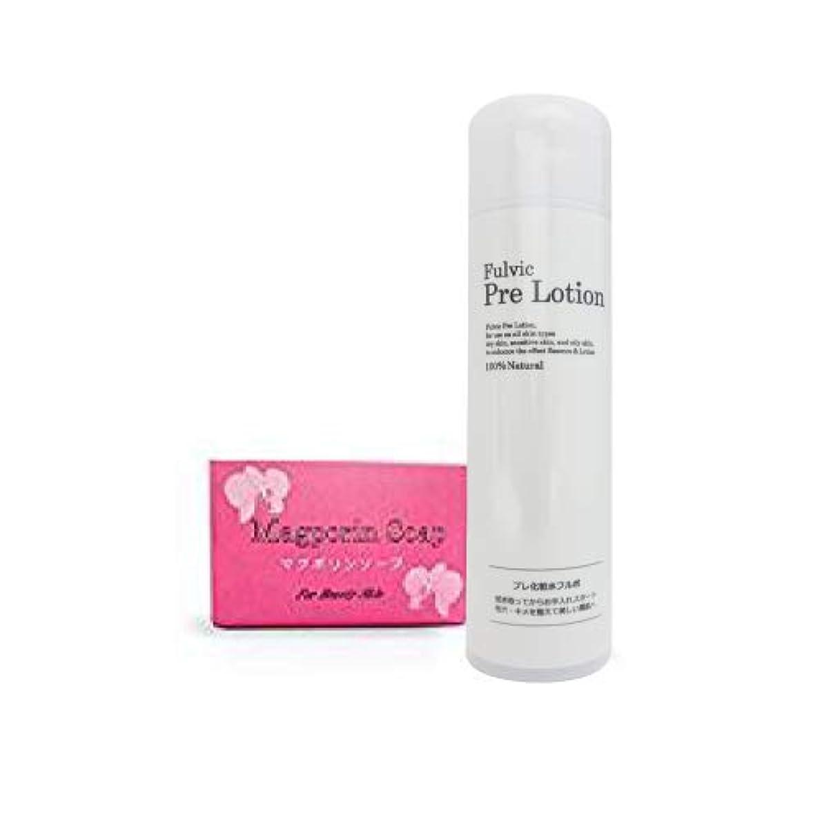 マグポーリン石鹸105g+プレ化粧水フルボ200ml ふき取り化粧水セット 美肌&毛穴ケアセット