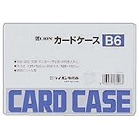 (業務用セット) ライオン事務器 ハードカードケース B6 【×50セット】 ds-1638192