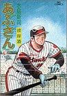 あぶさん (48) (ビッグコミックス)