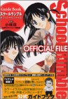 School Rumble OFFICIAL FILEの詳細を見る