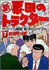 新票田のトラクター 7 政権党分裂 (ビッグコミックス)