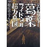 デビルサマナー 葛葉ライドウ対超力兵団 超公式ふぁんぶっく (アトラスファミ通)