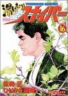 湯けむりスナイパー 第16巻 (マンサンコミックス)