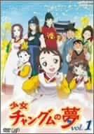 少女チャングムの夢 VOL.1 [DVD]