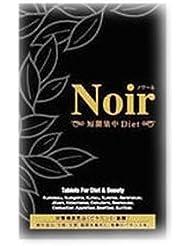 ノワール (Noir)×2箱セット  短期集中 Diet 粒タイプ
