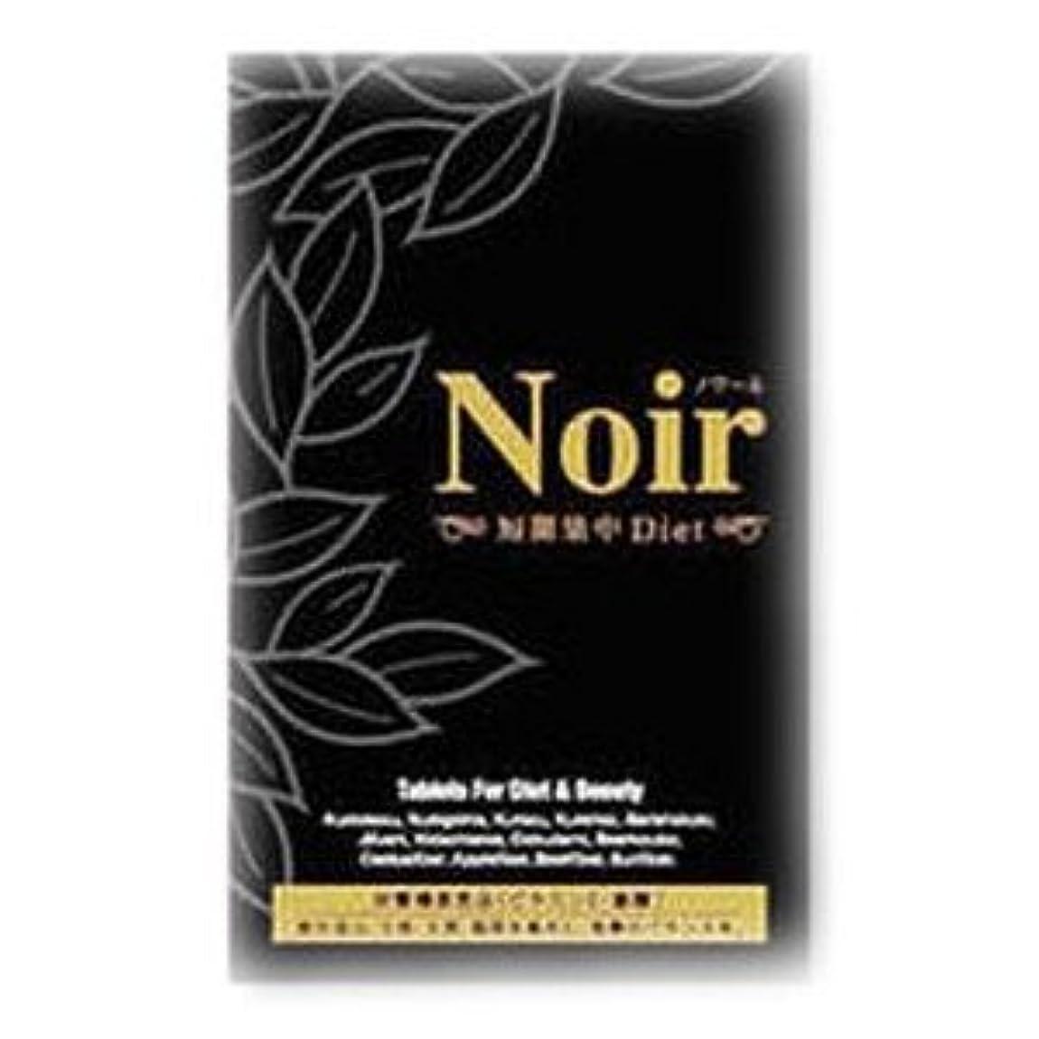 衰えるルアー振幅ノワール (Noir)×2箱セット  短期集中 Diet 粒タイプ