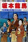 坂本龍馬―江戸時代末期 (小学館版学習まんが―少年少女人物日本の歴史)