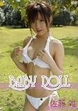 佐藤唯 Baby Doll [DVD]