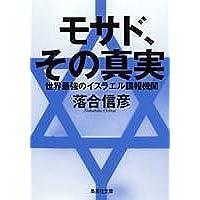 モサド、その真実 世界最強のイスラエル諜報機関 (集英社文庫)