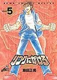 リングにかけろ2 5 (ジャンプ・コミックスデラックス)