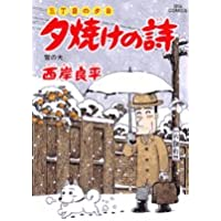 夕焼けの詩 54―三丁目の夕日 (ビッグコミックス)