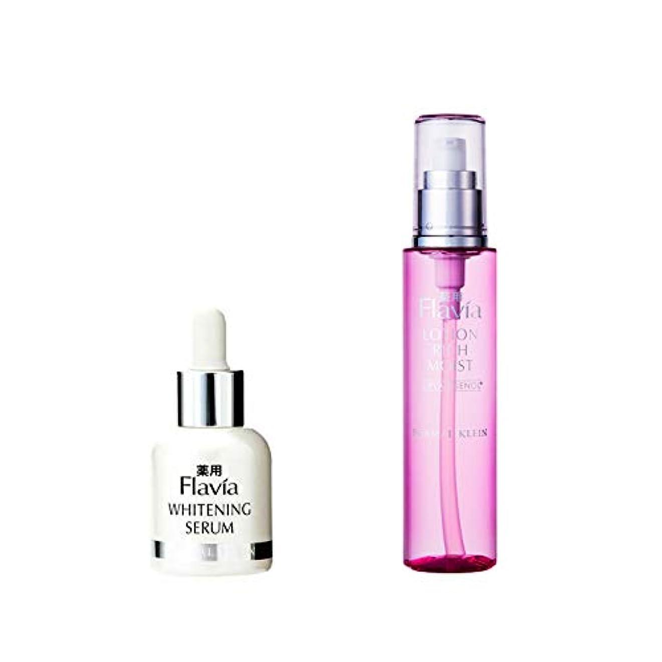 目指す変装した固有のフォーマルクライン 薬用フラビア 美白美容液(30ml)、化粧水(リッチモイスト150ml)2点セット