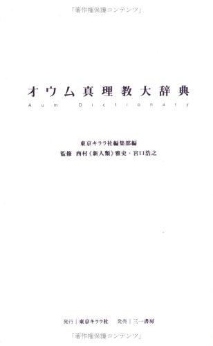 オウム真理教大辞典