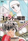 1ポンドの福音 (Vol.3) (ヤングサンデーコミックス)
