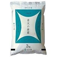 【精米】 青森県産初の米最高評価「特A」 青天の霹靂 2kg
