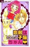 恋敵は子猫ちゃん (フラワーコミックス)