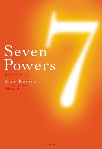 Seven Powersの詳細を見る
