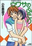 ウワサのふたり 2 (バンブー・コミックス)
