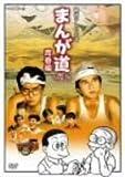 まんが道 Vol.2 青春編 [DVD]