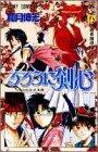 るろうに剣心 8 (ジャンプコミックス)の詳細を見る