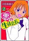 悪の生徒会長 2 (バンブー・コミックス)