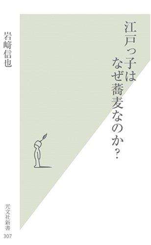 江戸っ子はなぜ蕎麦なのか? (光文社新書)の詳細を見る