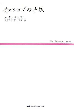 イェシュアの手紙の詳細を見る