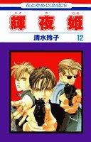 輝夜姫 (12) (花とゆめCOMICS)の詳細を見る