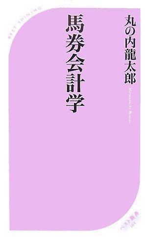 馬券会計学 (ベスト新書)