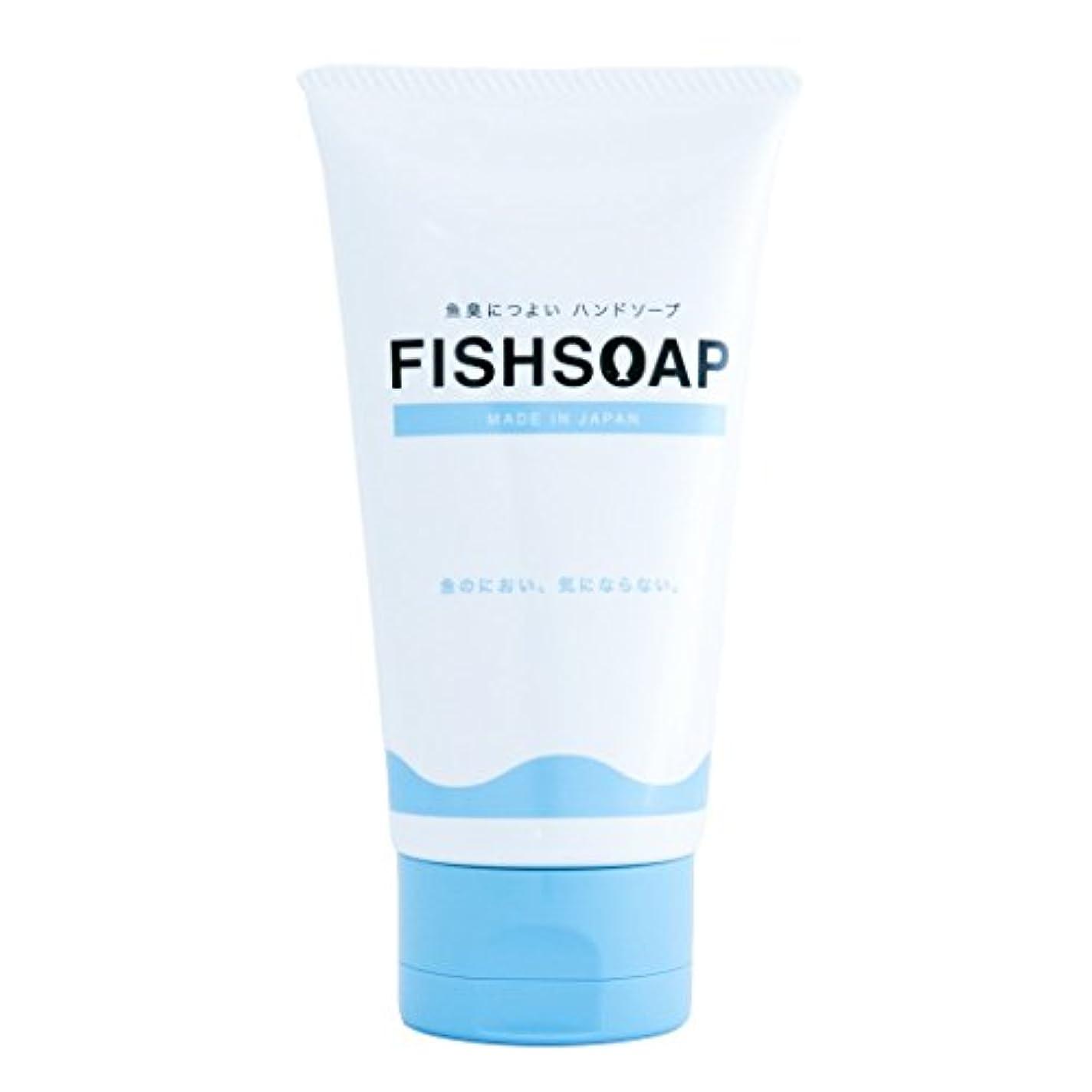 ピストル広告主価値? 魚臭につよい ハンドソープ? フィッシュソープ