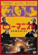 ヒューマニスト [DVD]