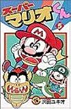 スーパーマリオくん (5) (コロコロドラゴンコミックス)