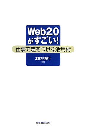 Web2.0がすごい!―仕事で差をつける活用術の詳細を見る