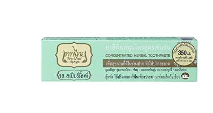 大臣頑丈魔術師Natural herbal toothpaste has the ability to take care of gum health problems, tooth decay,Spearmint 70 grams.